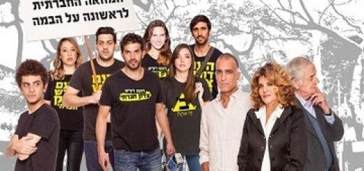 Театр Бейт Лесин — Третий этаж в Израиле