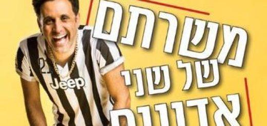 Театр Бейт Лесин — Слуга двух господ — Новая версия в Израиле