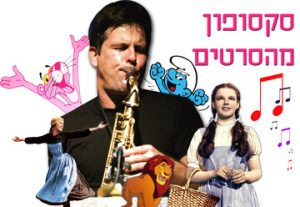 Волшебный саксофон — Арик Ливнат в Израиле