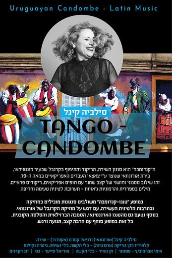 Концерт оркестра игрушечных музыкальных инструментов — Игрушечный оркестр Игоря Крутоголова в Израиле
