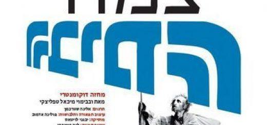 Театр гиперактивного танца — Блеск Лиора в Израиле