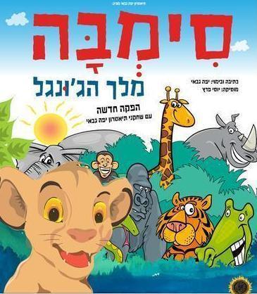 Театр Орны Порат для детей и юношества — Живем один раз в Израиле