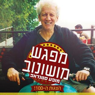 Танцевальный ансамбль Камея — Сумасшедшая красота в Израиле