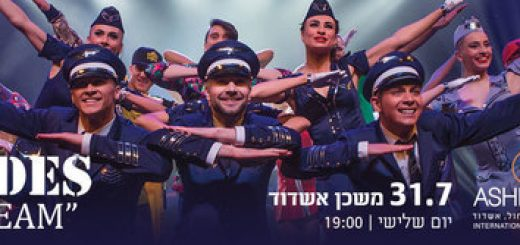 Ансамбль фламенко Compas — Alba в Израиле