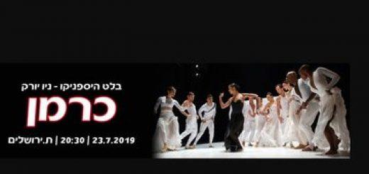Балет Испанико — Кармен в Израиле