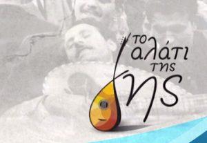 Alati Tis Gis — Маленький бар Мариуса в Омонии в Израиле