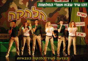 Военный ансамбль возвращается в Израиле