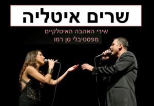 Концерт — Песни Италии в Израиле