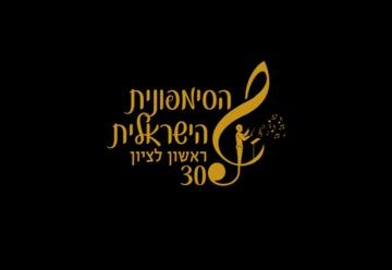 Иерусалимский оркестр Востока и Запада — Насрин в Израиле