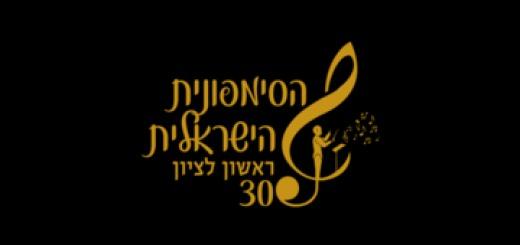 Иерусалимский оркестр Востока и Запада — Андалузское фламенко в Израиле
