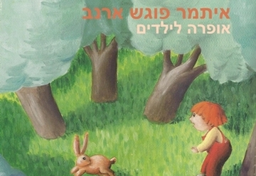 Детский спектакль — Итамар и Кролик в Израиле