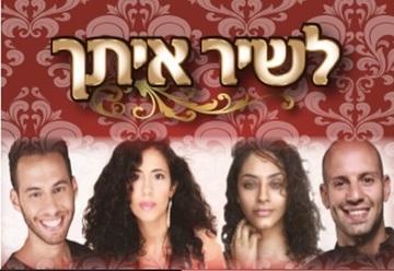 Поем с тобой — Песни Шошаны Дамари и Офры Хаза в Израиле