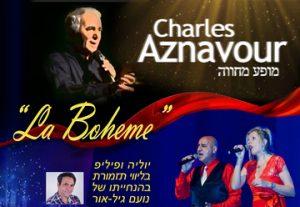 Посвящение Шарлю Азнавуру — Богема в Израиле