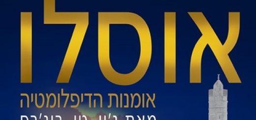 Театр Бейт Лесин — Осло в Израиле