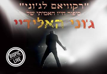 Реквием Джонни в Израиле
