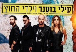 Концерт — Илай Ботнер и Елдей а-Хуц в Израиле