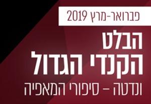 Большой канадский балет — Вендетта в Израиле