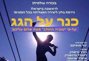 Иерусалимский балет — Скрипач на крыше — Мировая премьера в Израиле