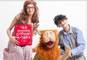 Израильский детский театр — Лев в библиотеке в Израиле