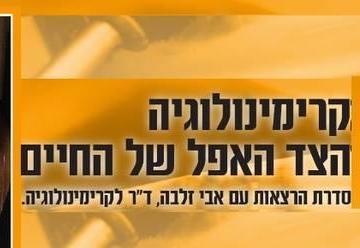 Криминология — Ави Зельба — Торговля людьми в Израиле и в мире в Израиле