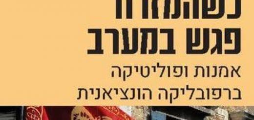 Когда запад и восток встречаются —  Искусство и политика в Венецианской республике в Израиле