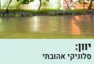 Серия лекций Увлекательные города мира — Салоники — моя любовь в Израиле