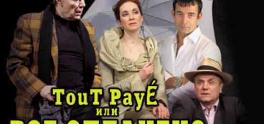 Звезды Театра  Ленком  в спектакле —  Tout paye