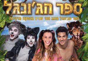 Детский мюзикл — Книга джунглей в Израиле