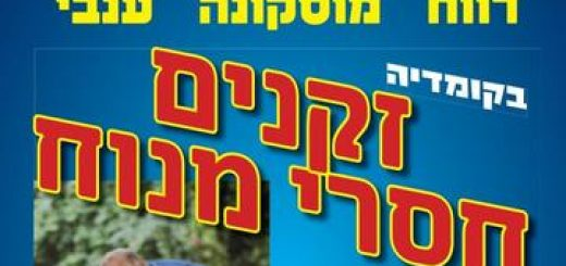 Комедийный спектакль — Беспокойные старики в Израиле