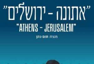 Иерусалимский оркестр Востока и Запада — Афины — Иерусалим в Израиле