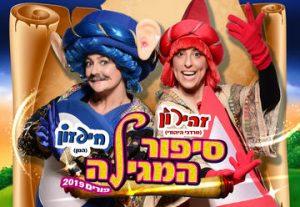 Пурим 2019 — История свитка — Торопажка и Трусишка в Израиле