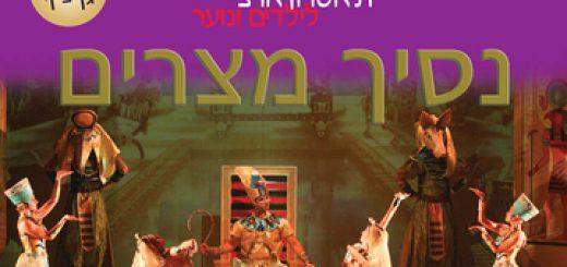 Национальный Молодежный Театр — Принц Египта в Израиле