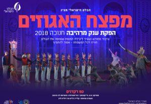 Израильский балет — Щелкунчик в Израиле