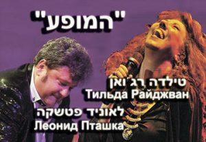 Шоу — Тильда Райджван и Леонид Пташка в Израиле