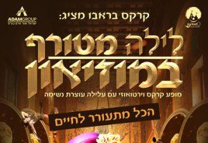 Песах 2019 — Цирк Браво —  Безумная ночь в музее в Израиле