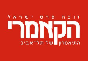 Камерный театр — Энияху в Израиле