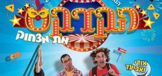 Пурим 2019 — Цирк — Умереть со смеху в Израиле