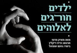 Центр На Лагаат — Дети тишины в Израиле