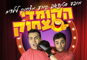 Стенд-ап для детей — Офер и Маор — Комеди Цхок в Израиле