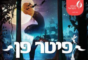 Израильский балет — Питер Пен в Израиле