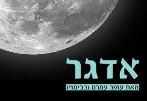 Театр На Лагаат — Эдгар в Израиле