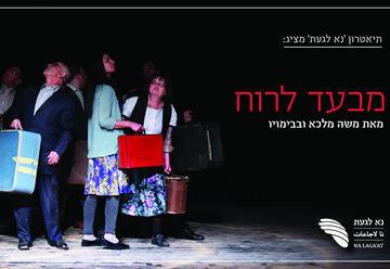 Театр На Лагаат — По ветру в Израиле