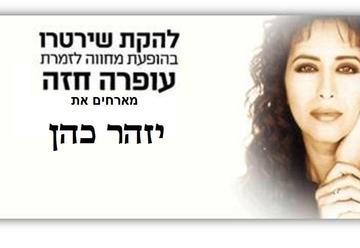 Концерт-посвящение Офре Хаза в Израиле