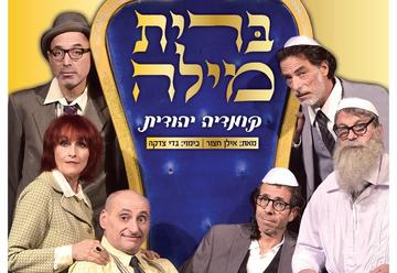 Театрон а-Иври — Еврейская комедия — Обрезание в Израиле