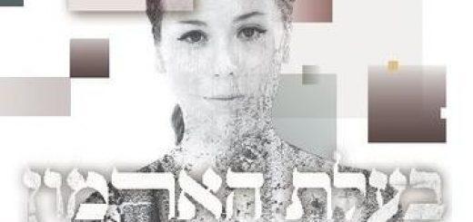 Спектакль — Хозяйка дворца в Израиле