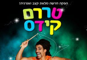 Тарарам Кидс — Cила желаний в Израиле