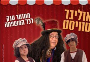 Мюзикл для всей семьи — Оливер Твист в Израиле