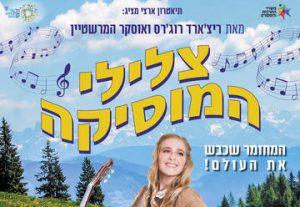 Национальный молодежный театр — Звуки музыки в Израиле