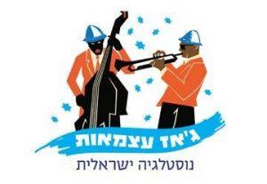 Независимый джаз — Израильская ностальгия в Израиле