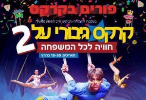 Пурим — 2019. Цирк супергероев — 2 в Израиле
